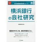 新品本/横浜銀行の会社研究 JOB HUNTING BOOK 2016年度版 就職活動研究会/編