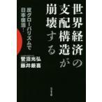 新品本/世界経済の支配構造が崩壊する 反グローバリズムで日本復活! 菅沼光弘/著 藤井厳喜/著