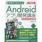 新品本/中学生でもわかるAndroidアプリ開発講座 蒲生睦男/著