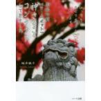 新品本/神社仏閣パワースポットで神さまとコンタクトしてきました ひっそりとスピリチュアルしています Part2 桜井識子/著