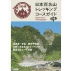 新品本/日本百名山トレッキングコースガイド 上巻