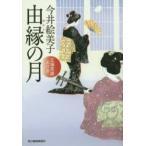 新品本/由縁(ゆかり)の月 立場茶屋おりき 今井絵美子/著