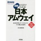新品本/図解日本アムウェイ 成功を望むすべての人々にその機会を提供 日刊工業新聞社/編