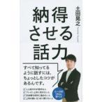 新品本/納得させる話力 土田晃之/著