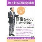 新品本/池上彰の「経済学」講義 ニュース編 池上彰/著