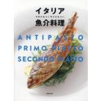ショッピングイタリア 新品本/イタリア魚介料理 「伝統料理」から「現代料理」まで。 ANTIPASTO PRIMO PIATTO SECONDO PIATTO 旭屋出版編集