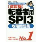 新品本/転職者用SPI3攻略問題集 SPIノートの会/編著
