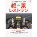 新品本/一度は行きたい世界&日本の絶景レストラン 息をのむほど美しい風景と極上の美食