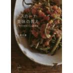 ショッピングイタリア 新品本/トスカーナ美味の教え イタリアのおいしい料理54 古澤千恵/著