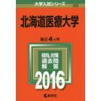 新品本/北海道医療大学 2016年版