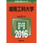 新品本/湘南工科大学 2016年版