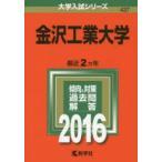 新品本/金沢工業大学 2016年版