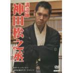 新品本/DVD 講談師 神田松之丞 神田 松之丞