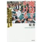 新品本/魔法をかける アオガク「箱根駅伝」制覇までの4000日 原晋/著