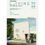 LIVING鳥取島根 鳥取県・島根県の新築、不動産の本