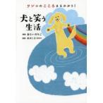 新品本/ワンコのこころまるわかり!犬と笑う生活 あらいのりこ/著 藤井仁美/監修