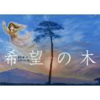 新品本/希望の木 DVD付き絵本 新井満/文 山本二三/絵