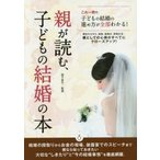 Yahoo!ドラマ書房Yahoo!店新品本/親が読む、子どもの結婚の本 これ一冊で、子どもの結婚の進め方が全部わかる! 岩下宣子/監修 土屋書店企画制作部/編