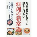 新品本/だまされたと思って試してほしい料理の新常識 水島弘史/著