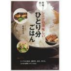 新品本/野崎さんに教わるシニアの美味しいひとり分ごはん 野崎洋光/著