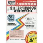 新品本/愛知工業大学附属中学校第1回一般入試 28年春受験用