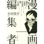 新品本/漫画編集者 木村俊介/著 猪飼幹太/〔ほか述〕
