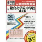 新品本/鎌倉女学院中学校2次 28年春受験用