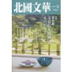新品本/北國文華 第64号(2015夏) 特集新名勝玉泉院丸庭園ものがたり