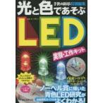 Yahoo!ドラマ書房Yahoo!店新品本/光と色であそぶ LED実験・工作キット