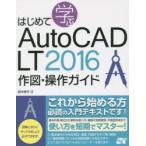 新品本/はじめて学ぶAutoCAD LT 2016作図・操作ガイド 鈴木孝子/著