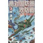 新品本/絶対国防圏攻防戦 3 林譲治/著