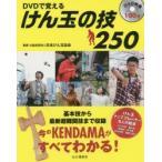 新品本/DVDで覚えるけん玉の技250 日本けん玉協会/監修