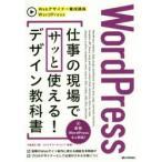 WordPress 仕事の現場でサッと使える  デザイン教科書  Webデザイナー養成講座