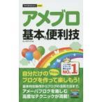 新品本/アメブロ基本&便利技 リンクアップ/著