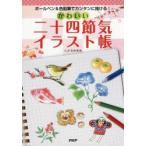 新品本/かわいい二十四節気イラスト帳 ボールペン&色鉛筆でカンタンに描ける! くどうのぞみ/著