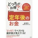 Yahoo!ドラマ書房Yahoo!店新品本/どっちがお得?定年後のお金 畠中雅子/著