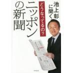 新品本/池上彰に聞くどうなってるの?ニッポンの新聞 池上彰/著