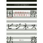 新品本/国際ビジネス法務 貿易取引から英文契約書まで 吉川達夫/編著