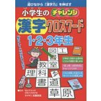 新品本/小学生のチャレンジ漢字クロスワード1・2・3年生 遊びながら「漢字力」を伸ばす 古藤高良/監修