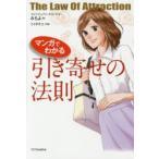 新品本/マンガでわかる引き寄せの法則 みちよ/著 ミイダチエ/作画