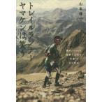 """新品本/トレイルランナーヤマケンは笑う 僕が170kmの過酷な山道を""""笑顔""""で走る理由 山本健一/著"""