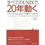 新品本/すべてのUNIXで20年動くプログラムはどう書くべきか デプロイ・保守に苦しむエンジニア達へ贈る〈シェルスクリプトレシピ集〉 松浦智之/...