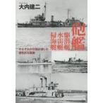 新品本/砲艦 駆潜艇 水雷艇 掃海艇 それぞれの任務に適した個性的な艦艇 大内建二/著