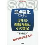 新品本/SOS!弱点強化司法書士会社法・組織再編とその登記 森山和正/著