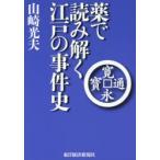 新品本/薬で読み解く江戸の事件史 山崎光夫/著