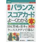 新品本/最新バランス・スコアカードがよ〜くわかる本 仕組みからわかるBSCアプローチ! 藤井智比佐/著
