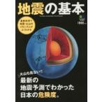 新品本/地震の基本 最新の地震予測でわかった日本の危険度。