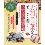 新品本/大和言葉を美しく書くペン字練習帳 正しくきれいな字が書けて教養も身につく 日本人の心に響く伝統文化を書く・学ぶ 青山浩之/監修・手本