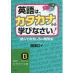 新品本/英語は、「カタカナ」から学びなさい! 西澤ロイ/著