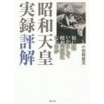 新品本/昭和天皇実録評解 裕仁はいかにして昭和天皇になったか 小田部雄次/著